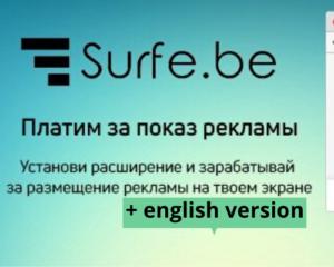 surfebe