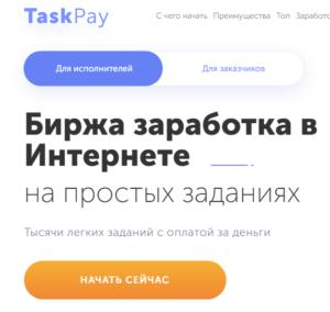 taskpay