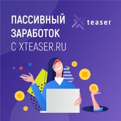 xteaser